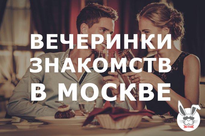 vecherinki_znakomstv_v_moskve