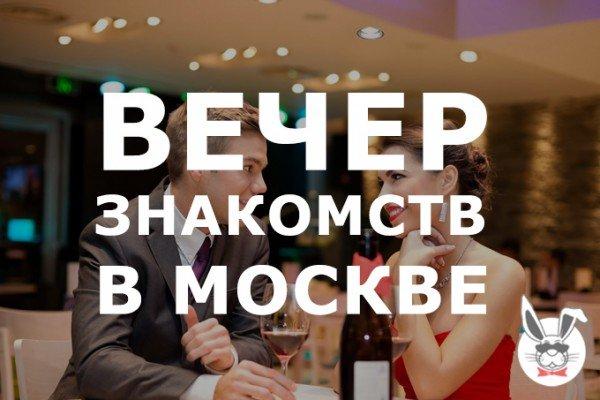 vecher_znakomstv_v_moskve