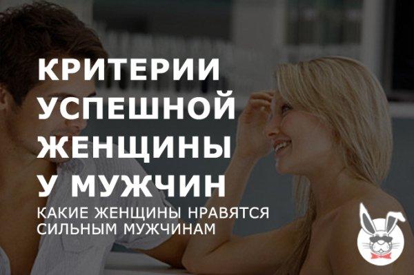 kriterii_uspeshnoy_zhenshchiny