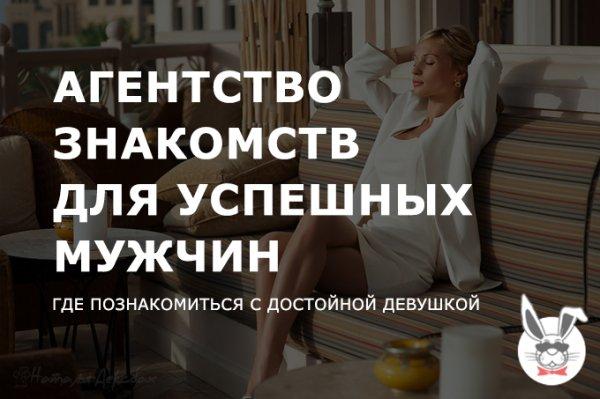 agentstvo_znakomstv_dlya_uspeshhyh_muzhchin
