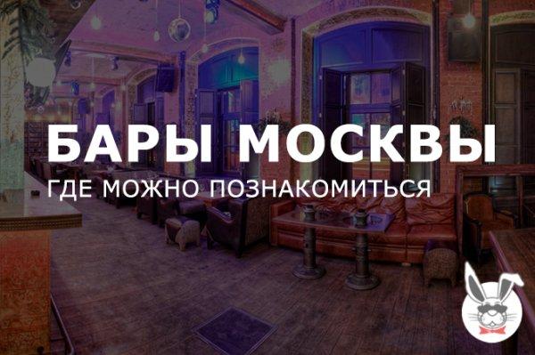bary_gde_mozhno_poznakomitsya
