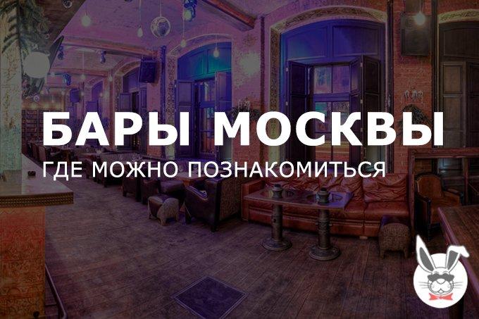 Бары в москве где знакомятся с мужчинами