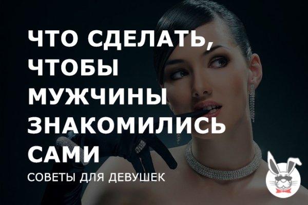 chto_sdelat_chtoby_muzhchiny_znakomilis_sami