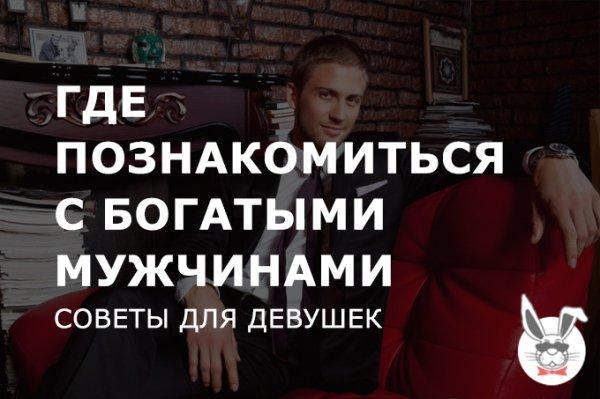 gde_poznakomitsya_s_bogatymi_muzhchinami