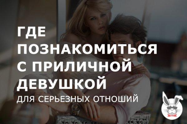 Хочу познакомиться с хорошей девушкой в москве хочу познакомиться с парнем инвалидом