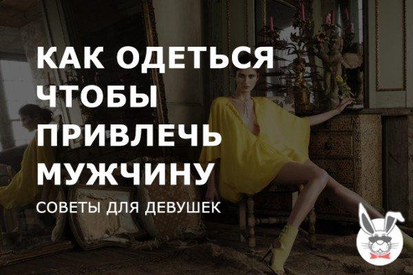 kak_odetsya_chtoby_privlech_muzhchinu