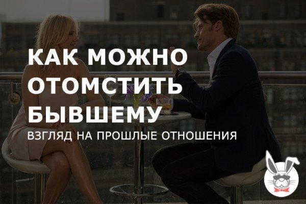 kak_otomstit_byvshemu