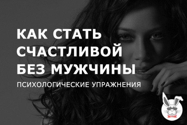 kak_stat_schastlivoy_bez_muzhchiny