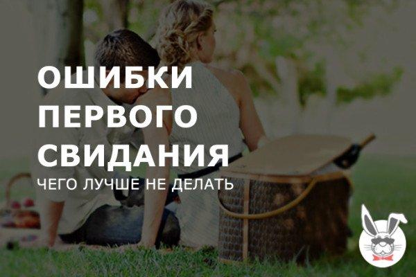 oshibki_pervogo_svidaniya