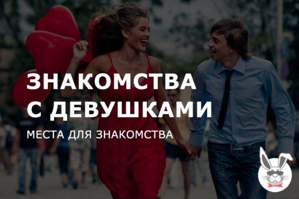 как познакомиться с девушкой на mail ru
