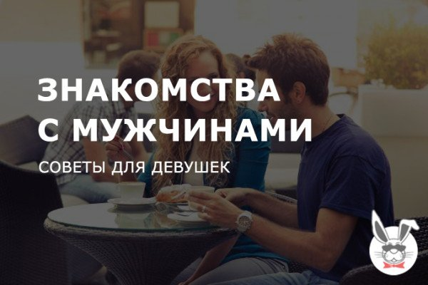 znakomstva_s_muzhchinami
