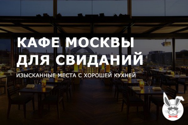 cafe_moscvy_dlya_svidaniy