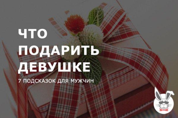 chto_podarit_devushke