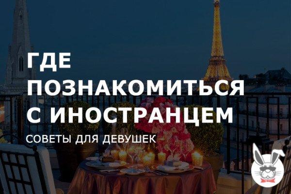 gde_poznakomitsya_s_inostrancem