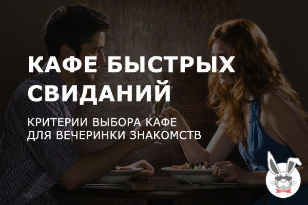 kafe_bystryh_svidaniy