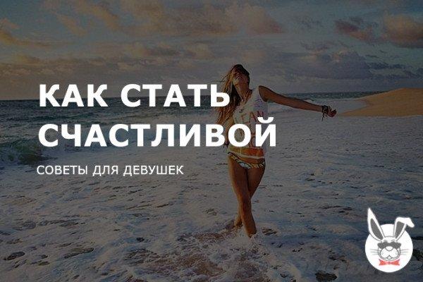 kak_stat_schastlivoy