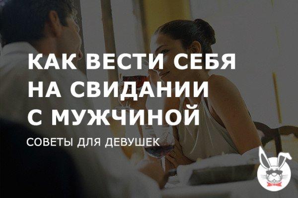 kak_vesti_sebya_na_svidanii_s_muzhshinoy