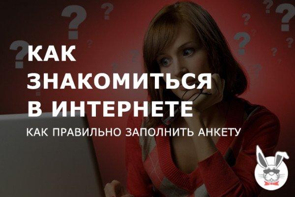 kak_znakomitsya_v_internete