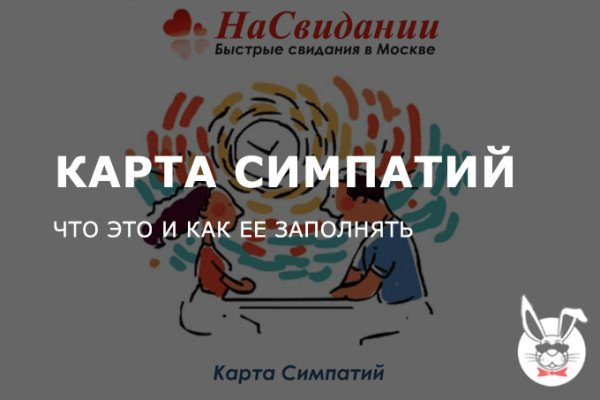 karta_simpatiy