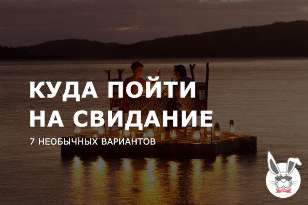 kuda_poiti_na_svidanie