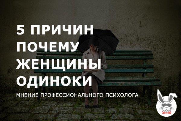 pochemu_zhenchiny_odinoki