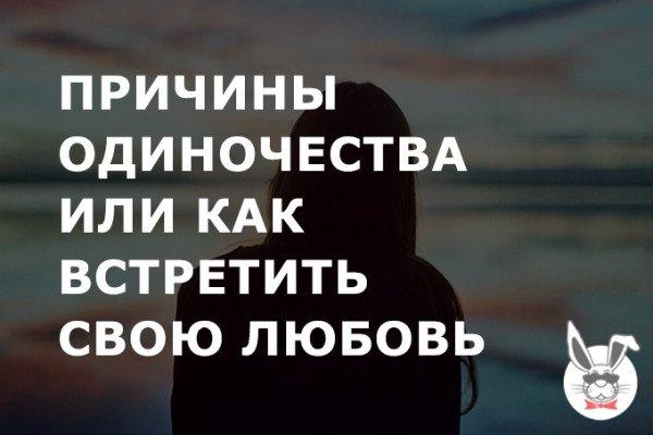 prichiny_odinochestva