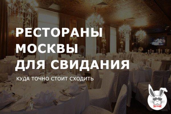 restorany_moskvy_dlya_svidaniy