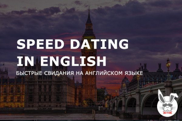 speed_dating_in_english