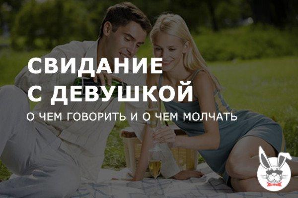 svidanie_s_devushkoy