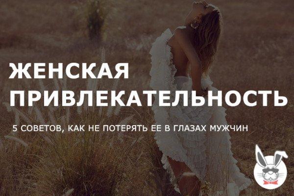 zhenskaya_privlekatrlnost