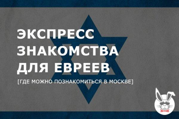 express_znakomstva|_dlya_evreev