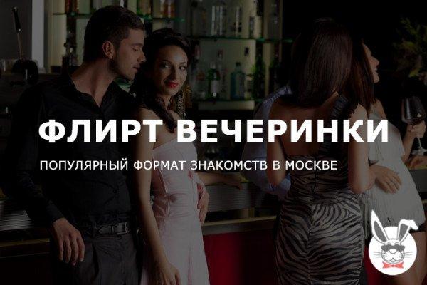 flirt_vecherinki