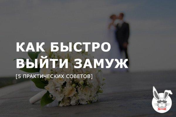 kak_bystro_vyiti_zamuzh