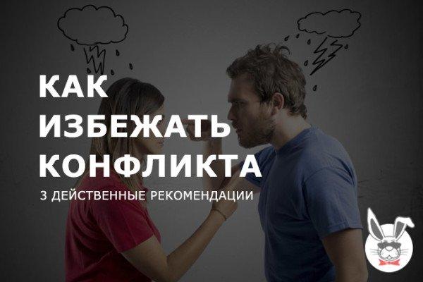 kak_izbezhat_konflikta