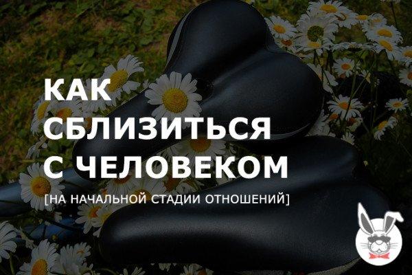 kak_sblizitsya_s_chelovekom