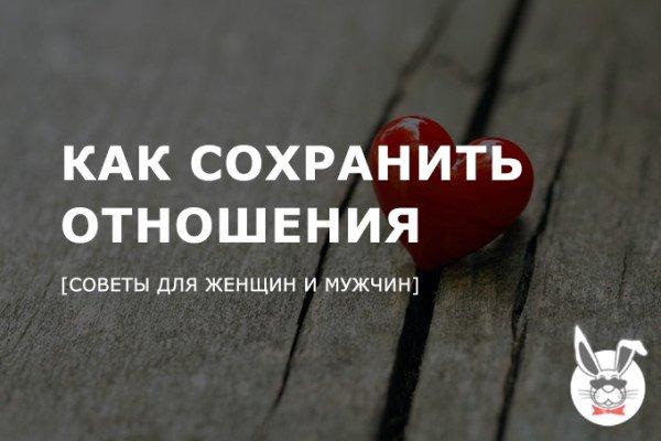 kak_sohranit_otnosheniya