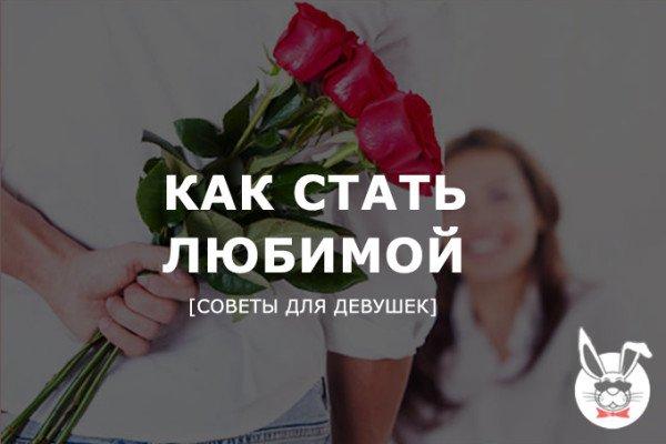 kak_stat_lyubimoi