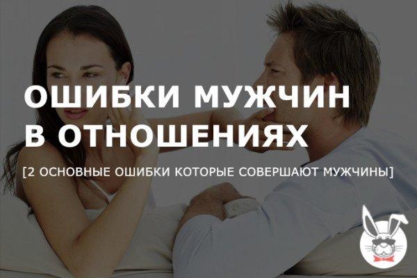 oshibki_muzhchin_v_otnosheniyah1