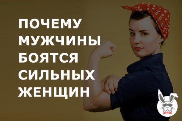 pochemu_muzhchiny_boyatsya_silnyh_zhenwin