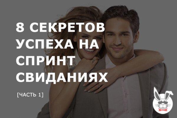 sprint_svidaniya