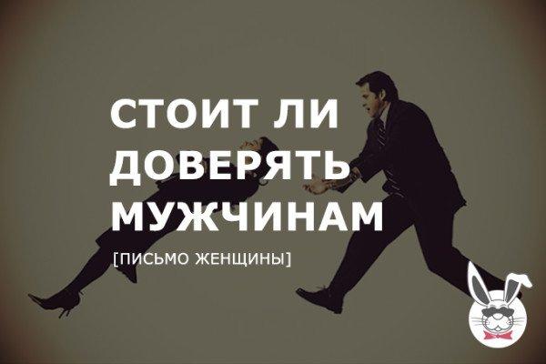 stoit_li_doveryat_muzhchinam