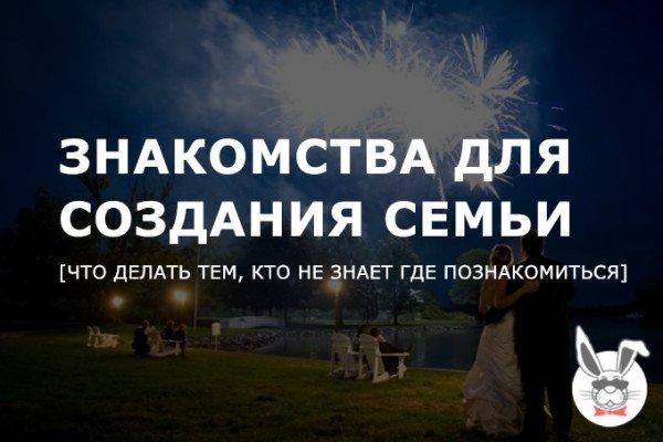znakomstva_dlya_sozdaniya_semii