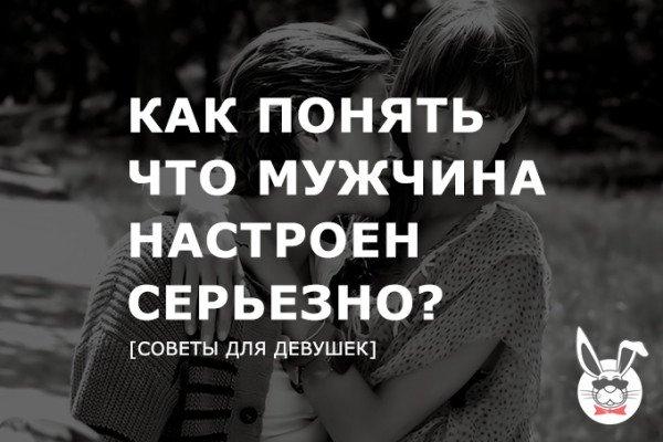 kak_ponyat_chto_muzhchina_nastroen_serezno