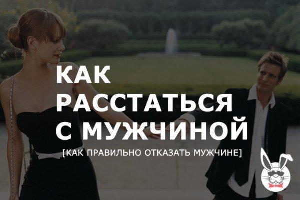 kak_rasstatsya_s_muzhchinoi