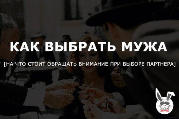 kak_vybrat_muzha