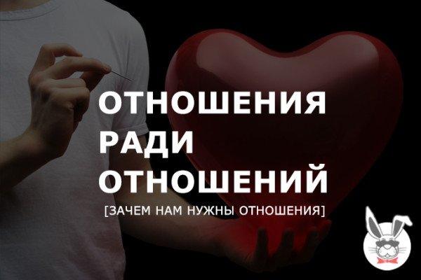 otosheniya_radi_otnosheniy
