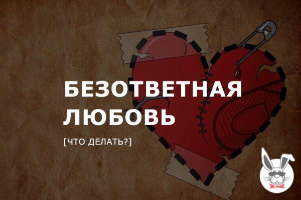 bezotvetnaya_lubov