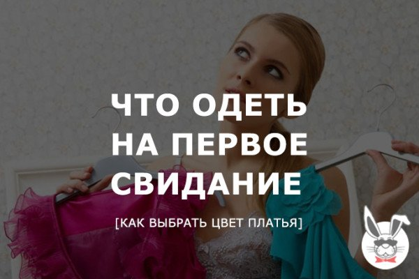 chto_odet_na_pervoe_svidanie