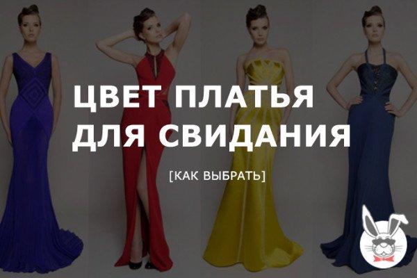 cvet_platya_dlya_svidaniya