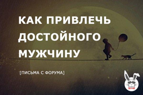 kak_privlech_dostoinogo_muzhchinu